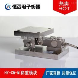 HY-CW-M動載稱重模塊