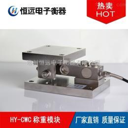 HY-CWC動載稱重模塊