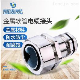 LNE-MBG金属软管夹紧密封接头,金属锁紧型软管接头