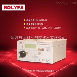 D520ATEQ  D520氣密性防水泄漏測試系統