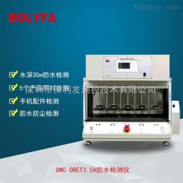 OBET3.5ADMC OBET3.5A智能手表配件防水氣密性泄漏檢測設備