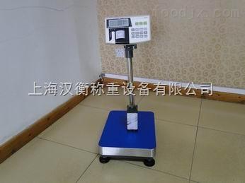 浙江杭州200kg带打印电子台秤  电子落地秤上门安装
