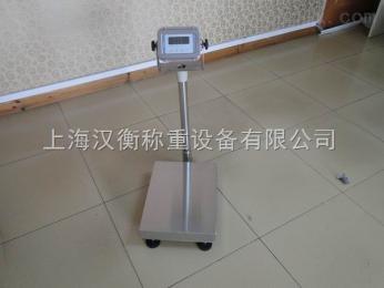 专卖300kg防水电子台秤 落地秤厂家直销各类价格