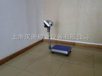 上海200kg带打印电子台秤 汉衡高精度台秤的销量厂家