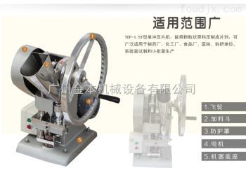 YP-1.5实验室小型压片机/中药粉末压片机/电动压片机价格