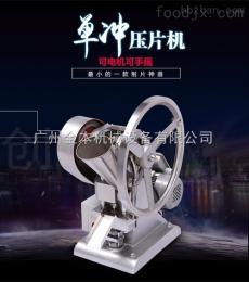 YC-1.5T广西铝合金单冲压片机/旋转式压片机操作说明