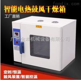 YC-350AS+电热恒温鼓风干燥箱/五谷杂粮烘焙箱价格