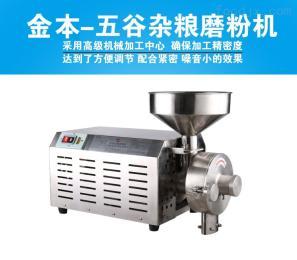 YC-860芝麻糊磨粉机/不锈钢五谷杂粮磨粉机商用