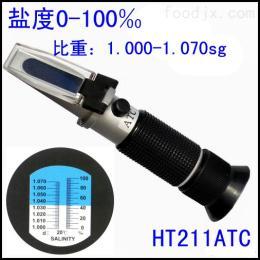 HT-211手持温补光学盐度计折射仪0-10%海水比重计 盐度计折光仪