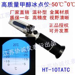 HT-10T甲醇冰點儀 甲醇玻璃水冰點儀 甲醇濃度計