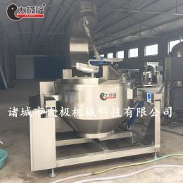 100-800L火鍋炒料機