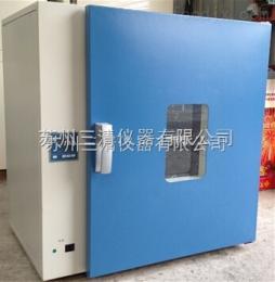 DHG-9240B电热鼓风干燥箱  DHG-9240B  升温速率 温度分辨率