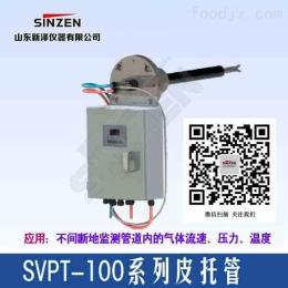 SVPT-100煙氣S皮托管流速儀流量計