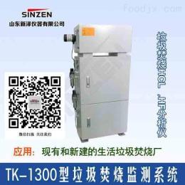 TK-1300垃圾焚燒煙氣HCl激光分析儀/HF激光分析儀