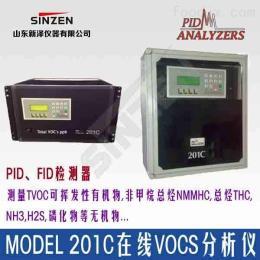 美國PID公司Model 201C在線揮發性有機物VOCs分析儀