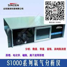S1000順磁式氧含量分析儀