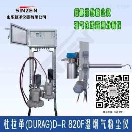 杜拉革D-R 820F濕煙氣粉塵儀/超低排放煙塵儀