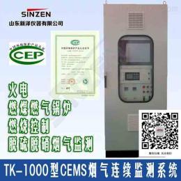 TK-1000環保CEMS煙氣在線監測系統