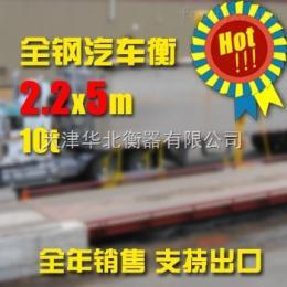 2.5X5m-20t數字汽車衡2.5X5m-20t/電子秤/地磅/平臺秤/汽車磅/小地磅/