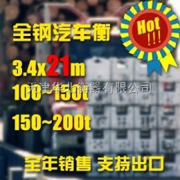3.4X21m-100t-150t-20數字汽車衡3.4X21m-100t-150t-200t/電子秤/地磅/平臺秤/汽車磅