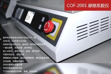 2002摩擦系数检测设备
