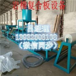 砂浆复合岩棉板生产线全套设备厂家报价