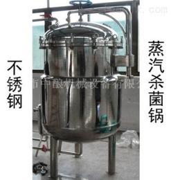 900*1500釀造設備立式不銹鋼殺菌鍋