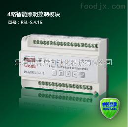 RSL-S.4.164路16A继电器开关执行模块智能照明控制系统485总线控制模块厂家