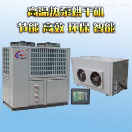 高品质热泵干燥除湿机 鱼肉烘干机