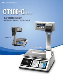 CT-100G菜市场电子秤,智能农贸秤,溯源秤