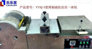 YYSJ-5現烤現賣YYSJ-5型魷魚絲機