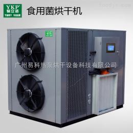 YK-240RD厂家直销竹荪热泵空气能除湿机烘干机
