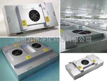 FFU郑州FFU|风机过滤机组作用及价格