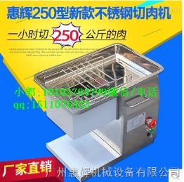 HH-250電動切肉切片切絲機