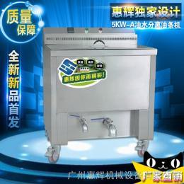 AA-5KW-A商用油水分离油条机电炸炉
