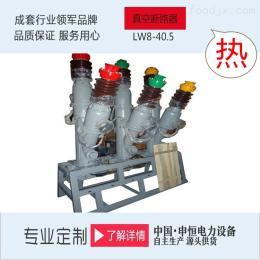lw8-40.5工厂直销lw8-40.5高压六氟化硫交流分界真空?#19979;?#22120;