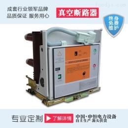 VS1-12上海厂家直销VS1-12永磁式真空断路器质优价廉