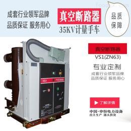 VS1-12工厂直销VS1-12侧装式户内高压真空断路器质量可靠