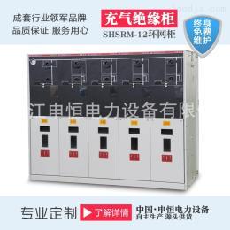 SRM16-12厂家热销SRM16-12六氟化硫充气式高压环网柜质优价廉