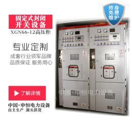 XGN66-12厂家热销XGN66-12固定式高压环网柜质量保障
