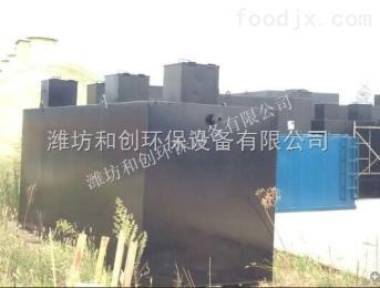 HCWS浙江温州一体化污水处理彩友彩票平台厂家直销