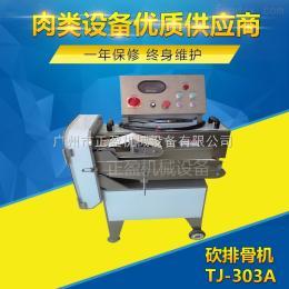 TJ-303A新型切排骨机 可调剁骨机剁猪脚机 切骨机切块机