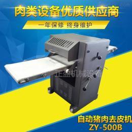 JY-500B广州直销全自动猪肉去皮机一次性高效去猪油机