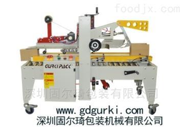 GPK-50M物流包装打包自动封箱-电商封箱机GPK-50M