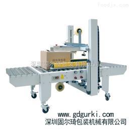 GPE-50供应全自动封箱机GPE-50 深圳自动封箱机