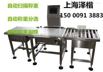 ZKCZJ上海嘉定安亭镇大量供应快递包裹自动称重机