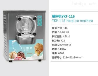 意卡芙YKF-116科酷电器 意卡芙YKF-116硬质冰淇淋机