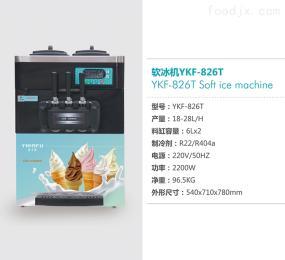 YKF-826T科酷电器 意卡芙YKF-826T冰淇淋机 科酷售后