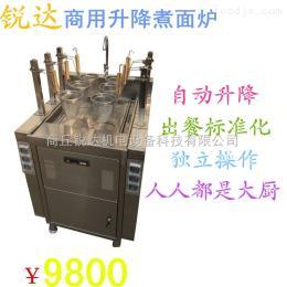 RD-ZML全自动升降煮面炉 电热保温节能煮面锅 商用煮面桶保温炉