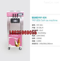 YKF-826意卡芙YKF-826冰淇淋机商用